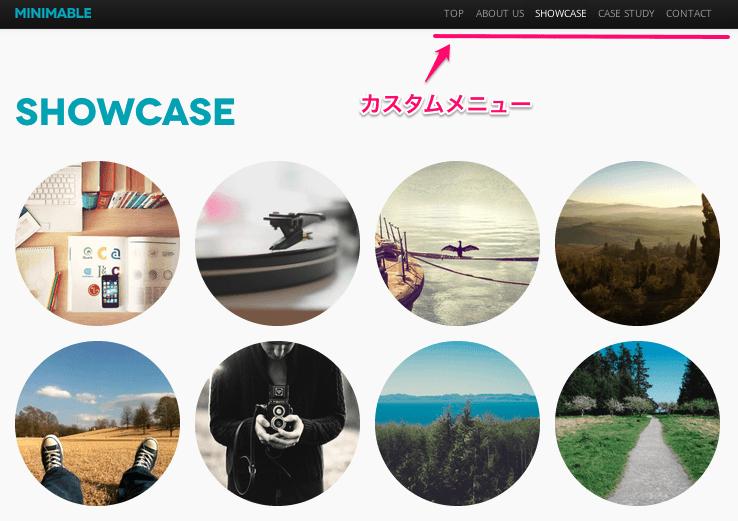 ポートフォリオ-ビジネス用の無料WordPressテーマ「Minimable」のメニューのカスタマイズ方法1