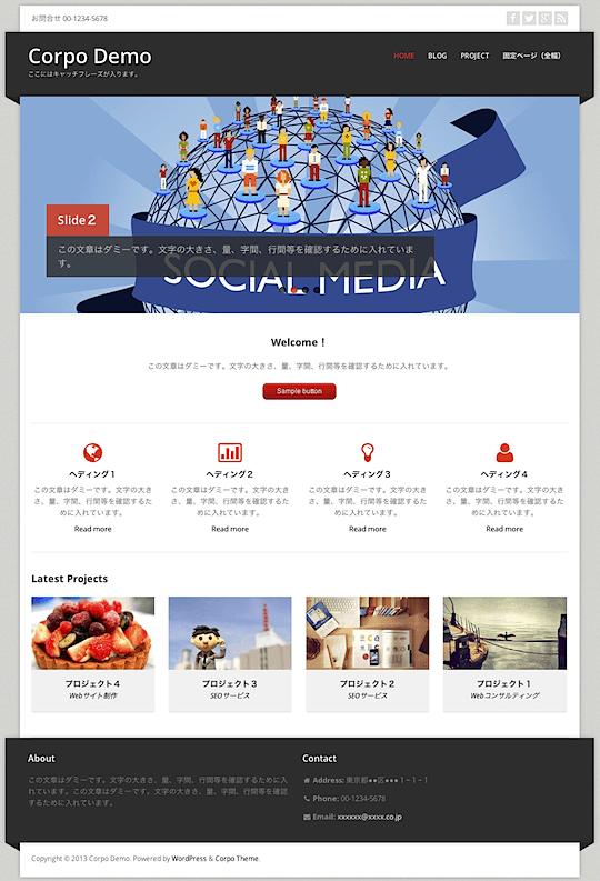 ビジネス-ポートフォリオ-会社ホームページ用の無料WordPressテーマ「corp」のトップページ完成図
