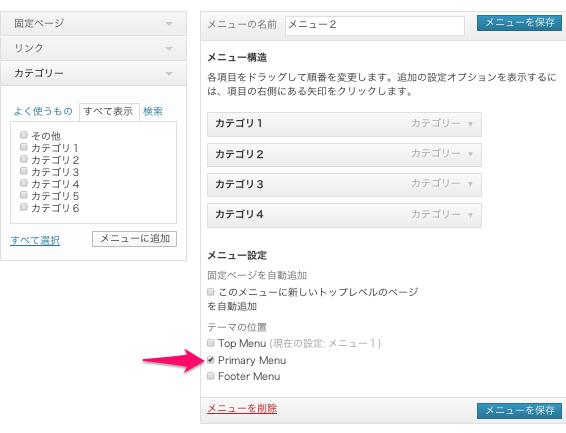 ポータル-webマガジン-ブログ用の無料WordPressテーマ「Mesocolumn」のメニューのカスタマイズ方法4