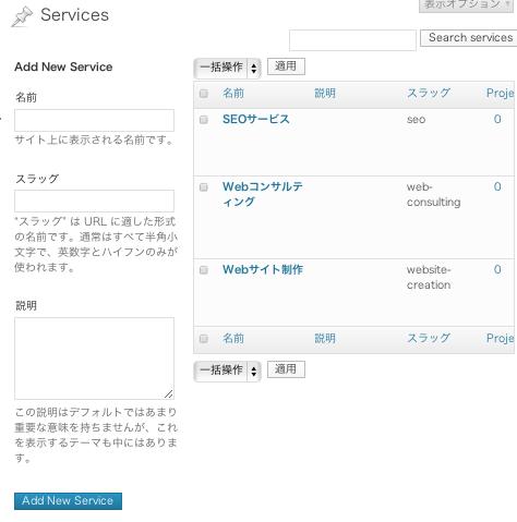 ビジネス-ポートフォリオ-会社ホームページ用の無料WordPressテーマ「corp」のポートフォリオページの作成方法1