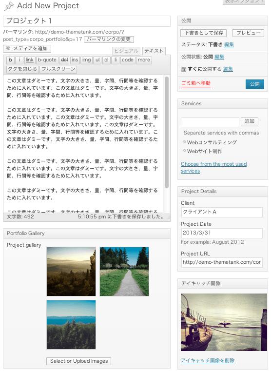 ビジネス-ポートフォリオ-会社ホームページ用の無料WordPressテーマ「corp」のポートフォリオページの作成方法2