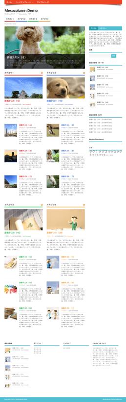 ポータル-webマガジン-ブログ用の無料WordPressテーマ「Mesocolumn」のカスタマイズ完了図