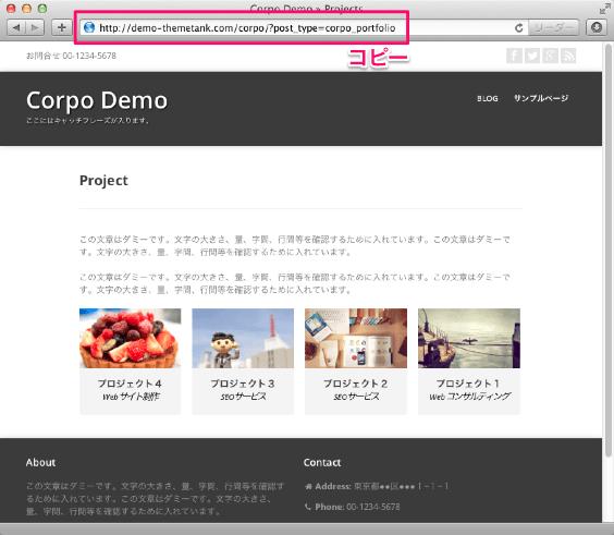 ビジネス-ポートフォリオ-会社ホームページ用の無料WordPressテーマ「corp」のポートフォリオページの作成方法6