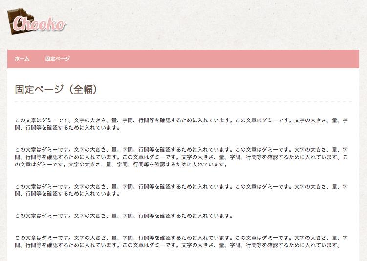 ブログ用の無料WordPressテーマ「chooko」の固定ページのデザイン