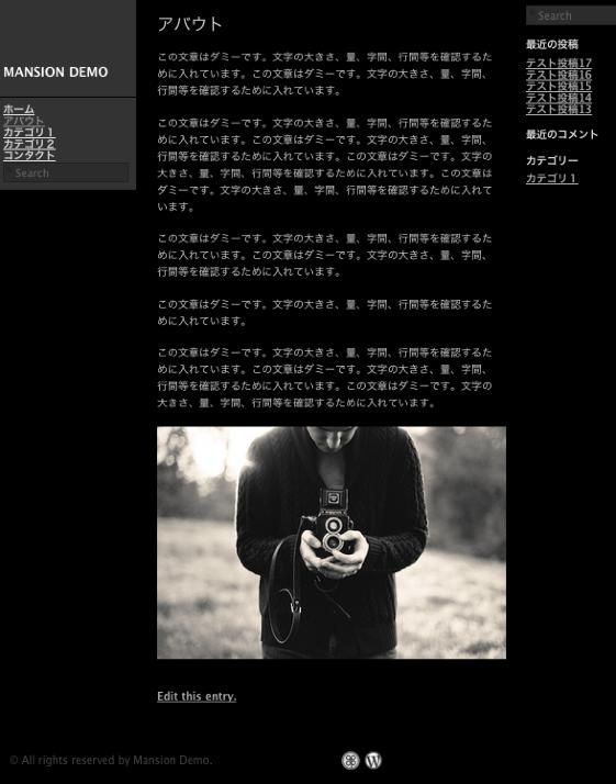 写真ギャラリー用の無料WordPressテーマ「Mansion」の固定ページのデザイン