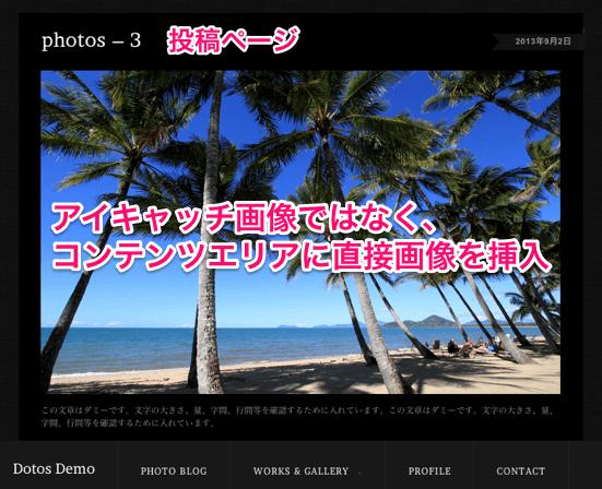 写真ギャラリー用の無料WordPressテーマ「dotos」の投稿ページデザイン2