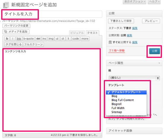 ポータル-webマガジン-ブログ用の無料WordPressテーマ「Mesocolumn」の固定ページの作成方法
