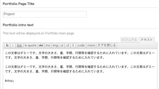 ビジネス-ポートフォリオ-会社ホームページ用の無料WordPressテーマ「corp」のポートフォリオページの作成方法8