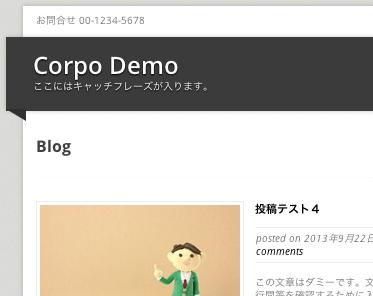 ビジネス-ポートフォリオ-会社ホームページ用の無料WordPressテーマ「corp」のブログページの作成方法3