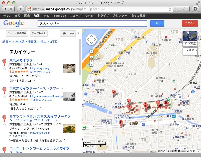 googleマップで検索する際の注意点