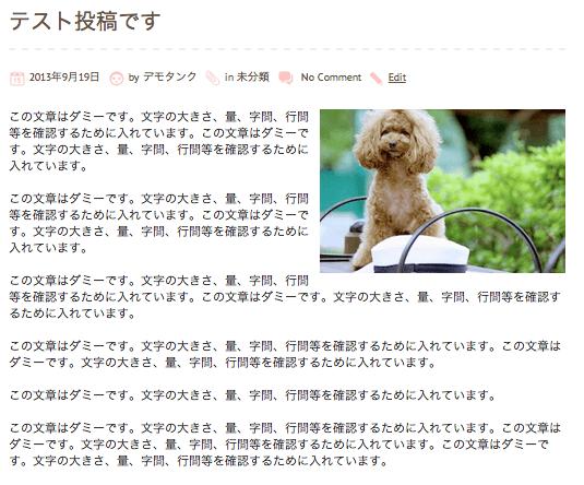 ブログ用の無料WordPressテーマ「chooko」の投稿ページデザイン