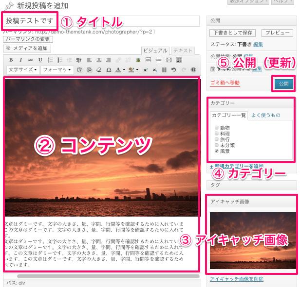 写真ギャラリー-ポートフォリオ用の無料WordPressテーマ「Photographer」の投稿ページの作成方法2