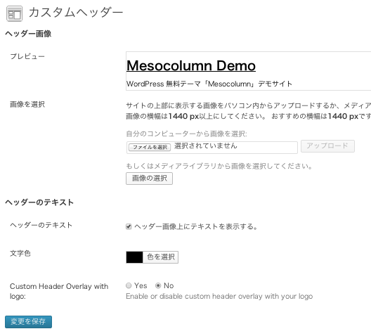 ポータル-webマガジン-ブログ用の無料WordPressテーマ「Mesocolumn」のヘッダーのカスタマイズ方法2