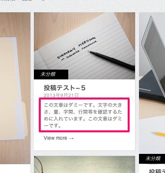 ポートフォリオ-ブログ用の無料WordPressテーマ「Gridly」の投稿方法2