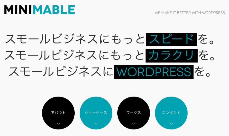 ポートフォリオ-ビジネス用の無料WordPressテーマ「Minimable」のトップページの作成方法2