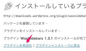 カスタマイズ・機能拡張用のWordPressプラグイン「WooSidebars」の導入・インストール方法2