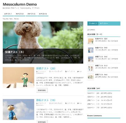ポータル-webマガジン-ブログ用の無料WordPressテーマ「Mesocolumn」のページレイアウトのカスタマイズ方法1