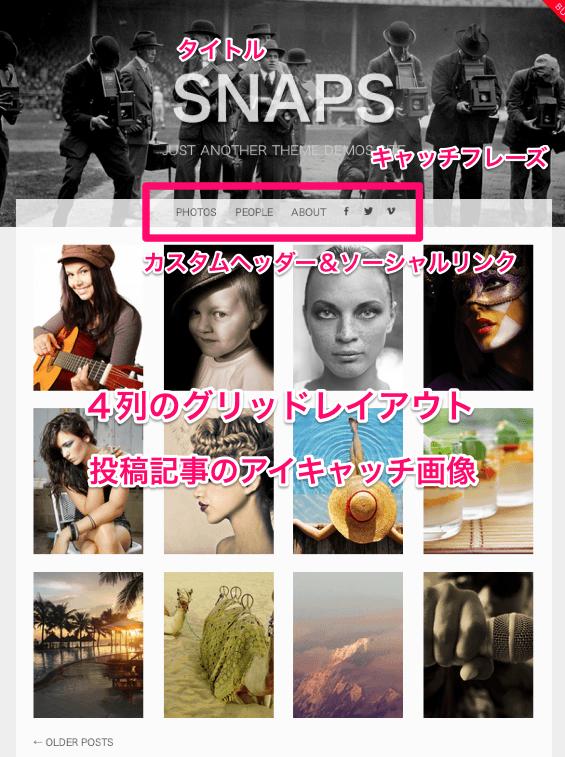 ポートフォリオ用の無料WordPressテーマ「snaps」のトップページのデザイン1