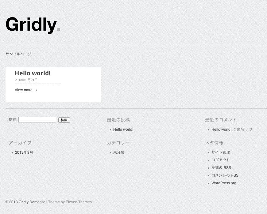 ポートフォリオ-ブログ用の無料WordPressテーマ「Gridly」のインストール直後の状態