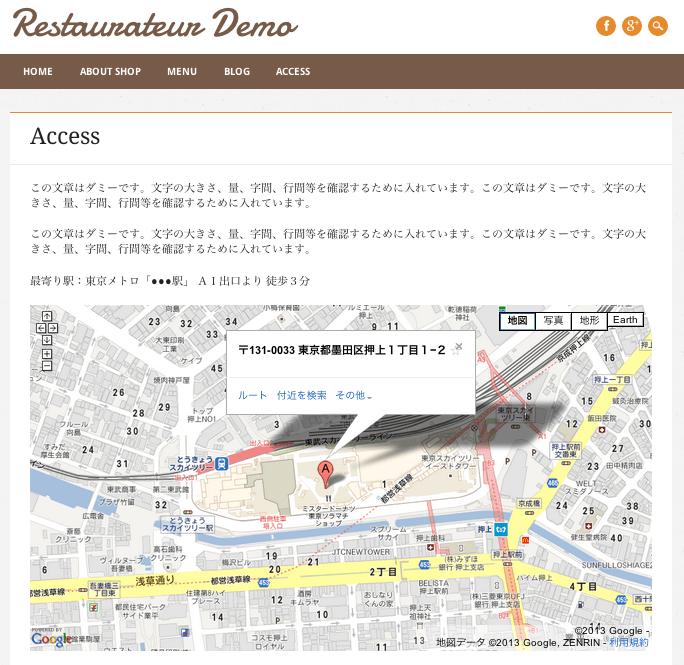 レストラン-店舗用の無料WordPressテーマ「restaurateur」の全幅ページのデザイン2