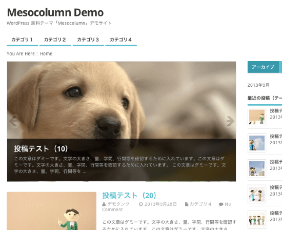 ポータル-webマガジン-ブログ用の無料WordPressテーマ「Mesocolumn」のスライドショーのカスタマイズ方法3