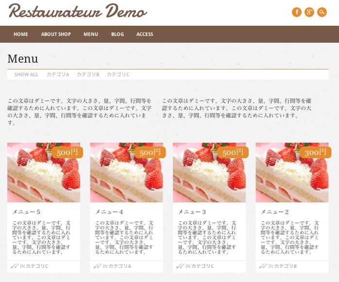 レストラン-店舗用の無料WordPressテーマ「restaurateur」のカスタマイズ方法17
