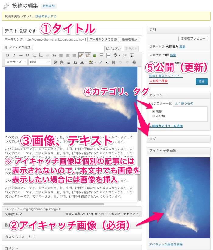 ポートフォリオ用の無料WordPressテーマ「snaps」の投稿方法1