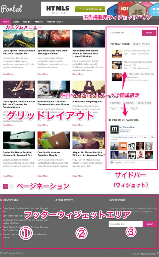 ブログ-ポータル用の無料WordPressテーマ「Portal」のトップページのデザイン