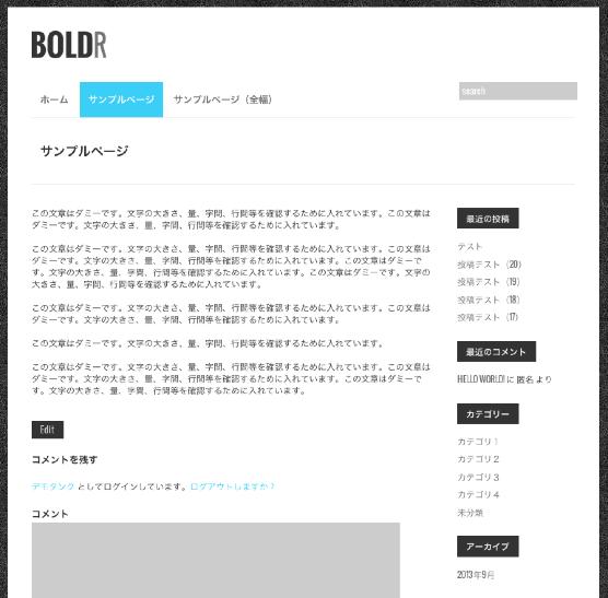 ブログ用の無料WordPressテーマ「BOLDR」の固定ページのデザイン