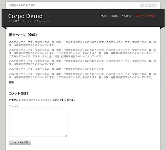 ビジネス-ポートフォリオ-会社ホームページ用の無料WordPressテーマ「corp」の全幅固定ページのデザイン