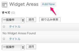 カスタマイズ・機能拡張用のWordPressプラグイン「WooSidebars」の設定方法・使い方1