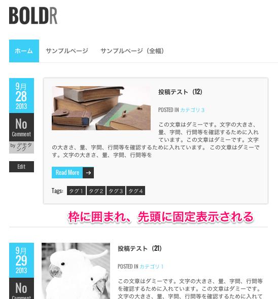 ブログ用の無料WordPressテーマ「BOLDR」の投稿記事を先頭固定表示する方法2