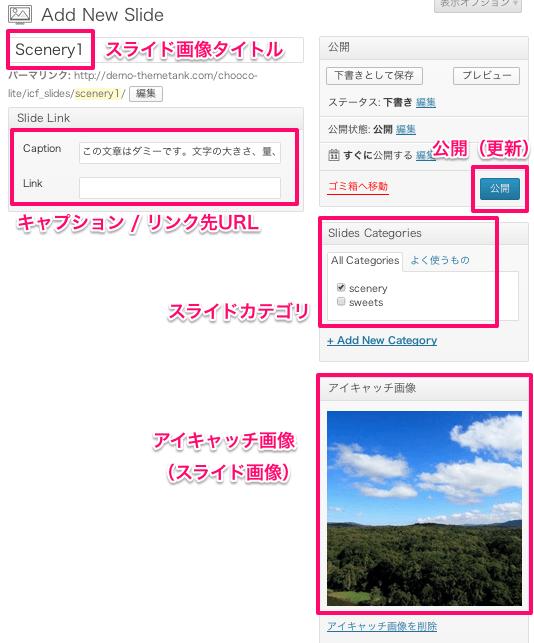 ブログ用の無料WordPressテーマ「chooko」のスライドショーのカスタマイズ方法2