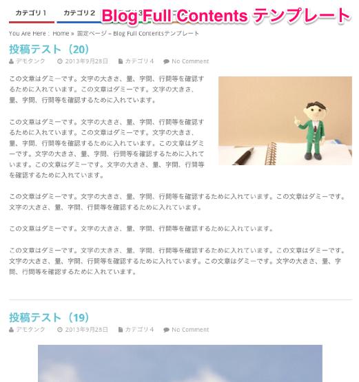 ポータル-webマガジン-ブログ用の無料WordPressテーマ「Mesocolumn」の固定ページテンプレートのデザイン2