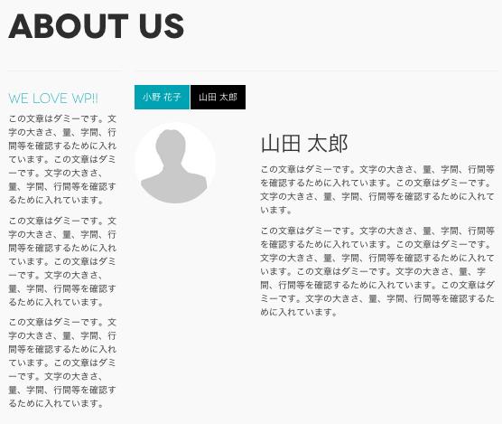 ポートフォリオ-ビジネス用の無料WordPressテーマ「Minimable」のトップページの作成方法5