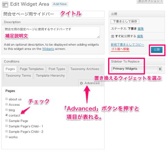 カスタマイズ・機能拡張用のWordPressプラグイン「WooSidebars」の設定方法・使い方2