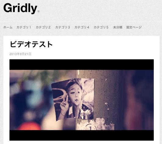 ポートフォリオ-ブログ用の無料WordPressテーマ「Gridly」の投稿方法6