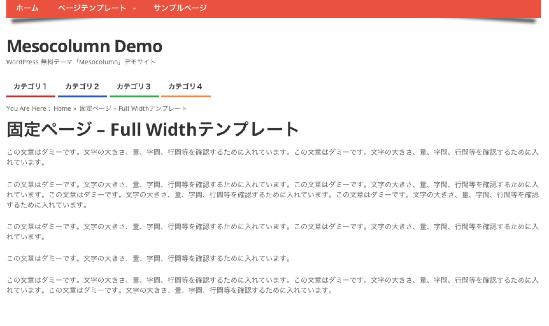 ポータル-webマガジン-ブログ用の無料WordPressテーマ「Mesocolumn」の固定ページテンプレートのデザイン3