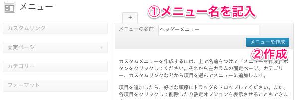 ポートフォリオ用の無料WordPressテーマ「snaps」のメニューのカスタマイズ方法1