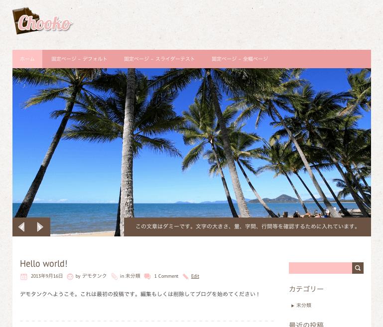 ブログ用の無料WordPressテーマ「chooko」のスライドショーのカスタマイズ方法4
