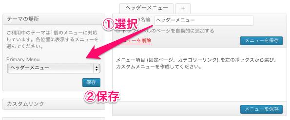 ポートフォリオ用の無料WordPressテーマ「snaps」のメニューのカスタマイズ方法2