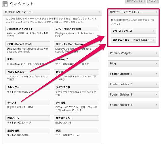 カスタマイズ・機能拡張用のWordPressプラグイン「WooSidebars」の設定方法・使い方4
