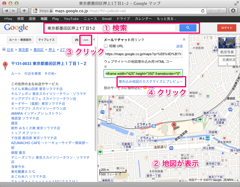 googlemapで住所を検索する様子
