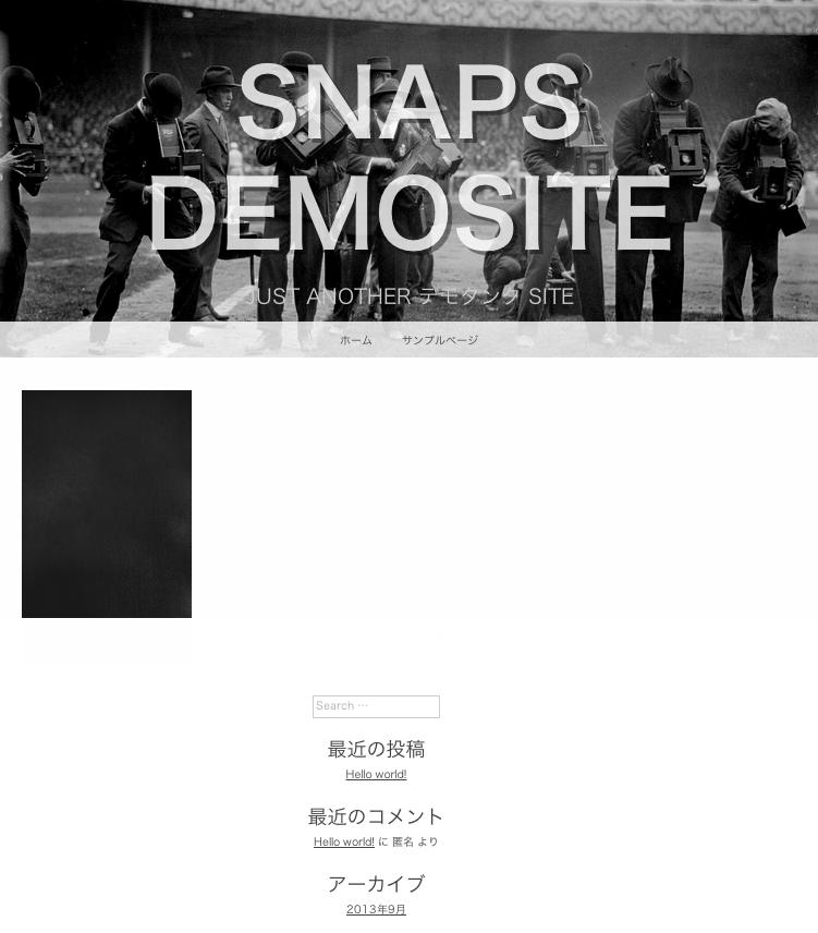 ポートフォリオ用の無料WordPressテーマ「snaps」のインストール直後の状態