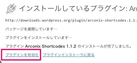 WordPressショートコード系プラグイン「AcconixShortcode」のインストール方法2