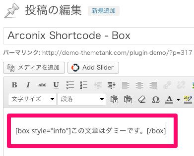 wordpressショートコード系プラグイン「Acconix-Shortcode」の使い方1