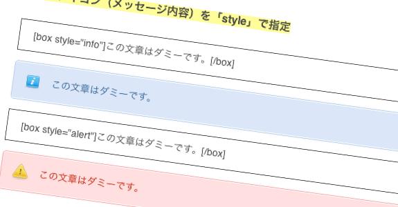 wordpressショートコード系プラグイン「Acconix-Shortcode」の使い方3