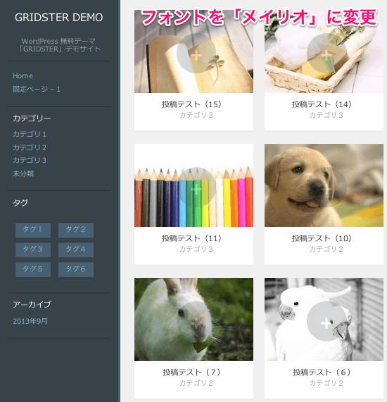 写真ブログ用の無料WordPressテーマ「gridster-lite」のフォントのカスタマイズ方法2