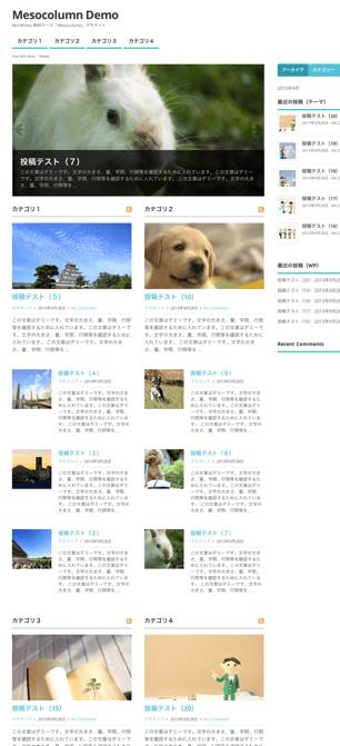 ポータル-webマガジン-ブログ用の無料WordPressテーマ「Mesocolumn」のページレイアウトのカスタマイズ方法3