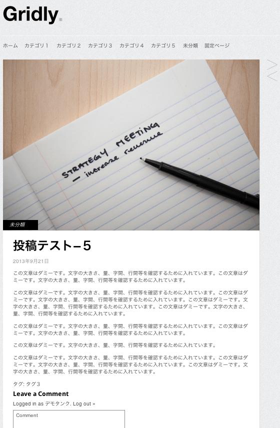 ポートフォリオ-ブログ用の無料WordPressテーマ「Gridly」の投稿方法4